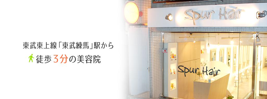 東武東上線「東武練馬」駅から徒歩3分の美容院